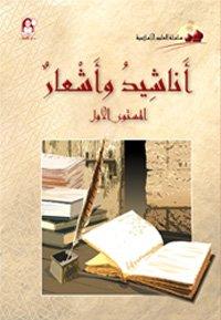 العلوم الإسلامية 01 أناشيد وأشعار إسلامية