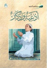 العلوم الإسلامية 02 أدعية وأذكار