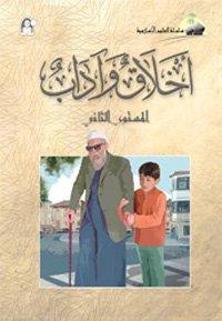 العلوم الإسلامية 04 أخلاق وآداب الكتاب الثاني