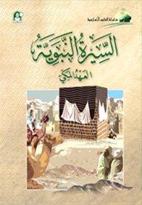 العلوم الإسلامية 05 السيرة النبوية العهد المكي
