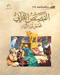 العلوم الإسلامية 10 قصص غير الأنبياء