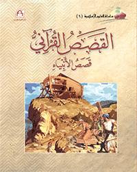 العلوم الإسلامية 09 قصص الأنبياء