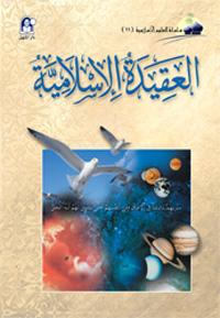 العلوم الإسلامية  11 العقيدة الإسلامية