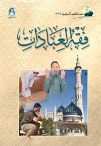 العلوم الإسلامية 12 فقه العبادات