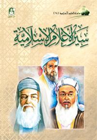 العلوم الإسلامية 14 سيرة الأعلام الإسلامية