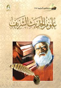 العلوم الإسلامية 15 علوم الحديث الشريف