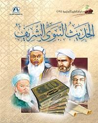 العلوم الإسلامية 16 الحديث النبوي الشريف