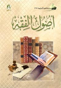 العلوم الإسلامية 19 أصول الفقه
