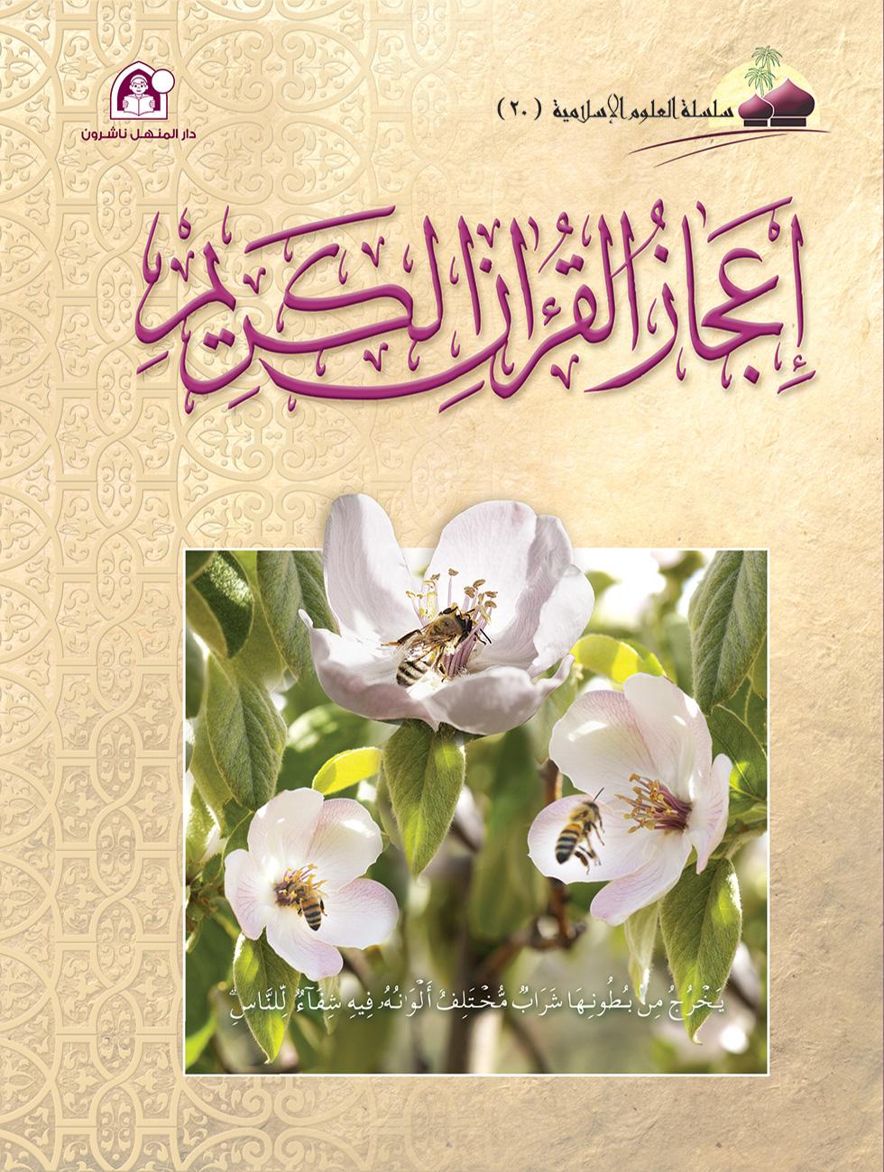العلوم الإسلامية 20 إعجاز القران الكريم