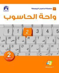 واحة الحاسوب المستوى 02 Win 7 Office 2010
