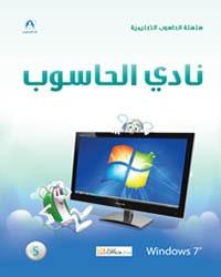 Win 7 Office 2010 نادي الحاسوب المستوى الخامس