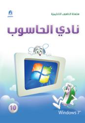 نادي الحاسوب المستوى العاشر Win 7 Office 2010