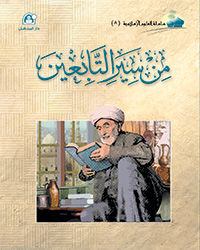 العلوم الإسلامية 08 من سير التابعين