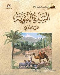 العلوم الإسلامية 06 السيرة النبوية  العهد المدني