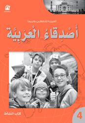 أصدقاء العربية المستوى الرابع كتاب النشاط