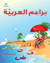 براعم العربية 01 دليل المعلم