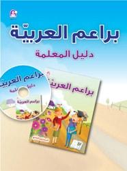براعم العربية 02 دليل المعلم