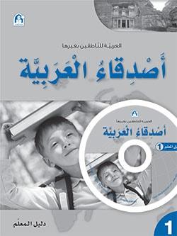أصدقاء العربية دليل المعلم 01