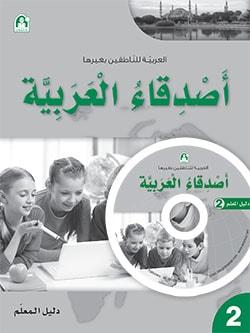 02 أصدقاء العربية دليل المعلم