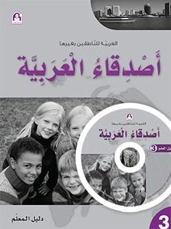 03 أصدقاء العربية دليل المعلم