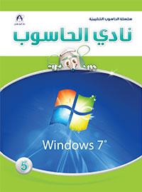 نادي الحاسوب المستوى 05 Windows 7