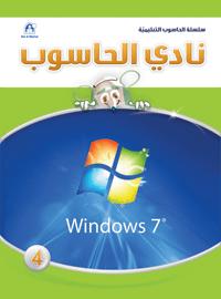 نادي الحاسوب المستوى 04 Windows 7