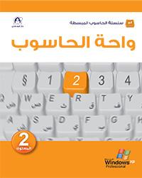 واحة الحاسوب المستوى 02 Win XP Office 2007