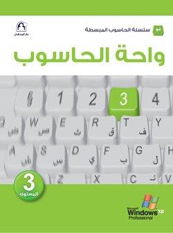 واحة الحاسوب المستوى 03 Win XP Office 2007