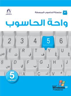 واحة الحاسوب المستوى 05 Win XP Office 2007