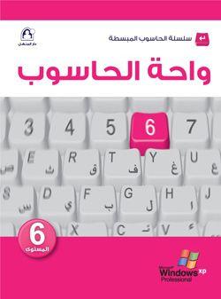 واحة الحاسوب المستوى 06 Win XP Office 2007