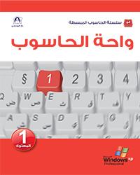 واحة الحاسوب المستوى 01 Win XP Office 2007