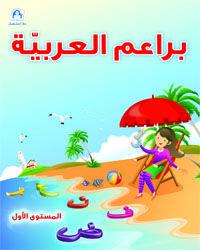 براعم العربية المستوى الأول