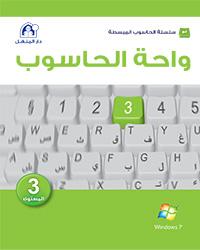واحة الحاسوب المستوى 03 Win 7 Office 2010
