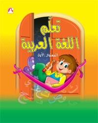 تعلم اللغة العربية 01
