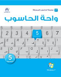 Win 7 Office 2010 واحة الحاسوب المستوى الخامس