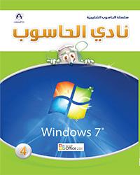 نادي الحاسوب المستوى 04 Win 7 Office 2007