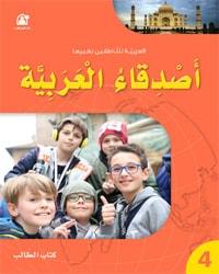 أصدقاء العربية 04 كتاب الطالب