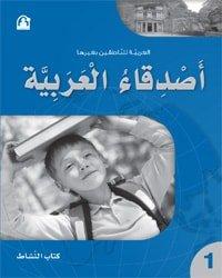 أصدقاء العربية 01 كتاب النشاط