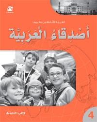 أصدقاء العربية 04 كتاب النشاط