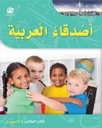 أصدقاء العربية التمهيدي كتاب الطالب