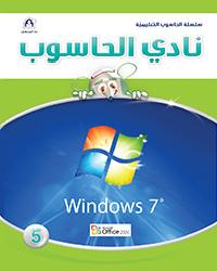 نادي الحاسوب المستوى 05 Win7 Office 2007