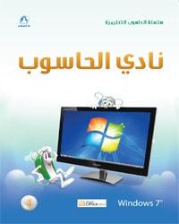 Win 7 Office 2010 نادي الحاسوب المستوى الرابع