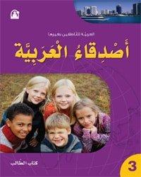 أصدقاء العربية 03 كتاب الطالب