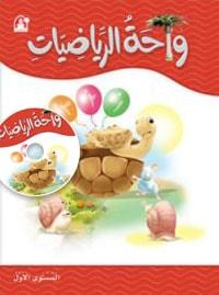 واحة الرياضيات 01 كتاب دليل المعلم