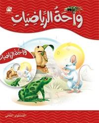واحة الرياضيات 02 كتاب دليل المعلم