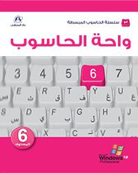 واحة الحاسوب المستوى 06 WinXP Office2007