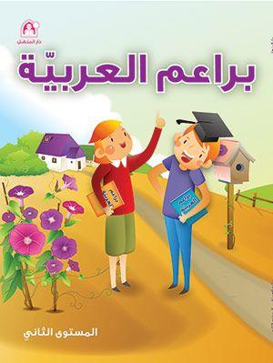 براعم العربية المستوى الثاني