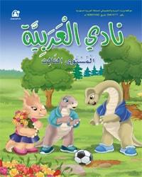 نادي العربية المستوى الثالث