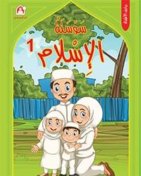سوسنة الإسلام المستوى الأول