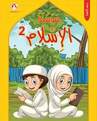 سوسنة الإسلام المستوى الثاني